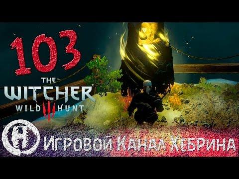 Прохождение Ведьмак 3 - Часть 103 (Путь воина)