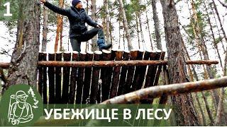 👣 УКРЫТИЕ для ВЫЖИВАНИЯ в лесу   Серия 1   #БУШКРАФТ с Татьяной Гордеевой