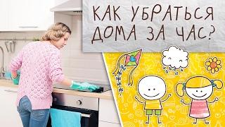 Как убраться дома за час [Супермамы]