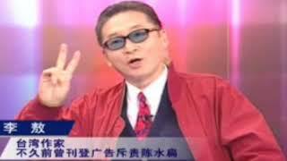曹長青:李敖是邪門的典型!
