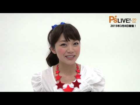 【声優動画】三森すずこ、P'sライブへお誘いのコメント動画を公開wwwwww