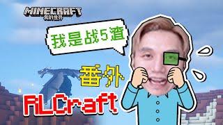 成戰5渣了 Minecraft籽岷 RLCraft生存