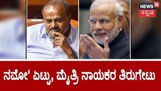ಅಗ್ರ ರಾಷ್ಟ್ರೀಯ ವಾರ್ತೆ | Modi Faces Wrath Of Cong-JDS Leaders For Insulting CM HDK