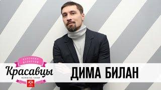 Дима Билан в гостях у Красавцев Love Radio 2.11.2017