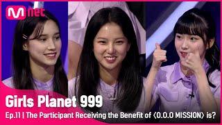 [11회] 각 팀별 〈O.O.O MISSION〉의 베네핏의 주인공은 누구?#GirlsPlanet999   Mnet 211015 방송