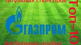 Топ-10 футбольных спонсоров / Top-10 best football sponsors