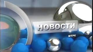Новости МТРК 12 09 2018