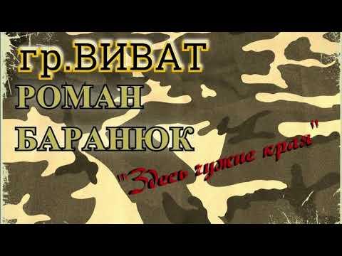 ВИВАТ-РОМАН БАРАНЮК-