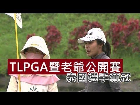 TLPGA暨老爺公開賽 泰國選手奪冠