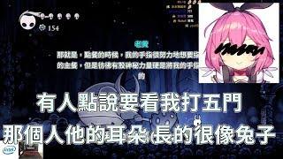 【六希夫精華】空洞騎士 - 希夫 空喔 2019/7/7