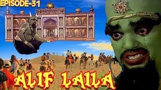 ALIF LAILA # अलिफ़ लैला #  सुपरहिट हिन्दी टीवी सीरियल  # धाराबाहिक -31 #