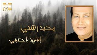 تحميل اغاني Mohamed Roshdy - Eshhad Ya Habibi (Audio) | محمد رشدى - اشهد يا حبيبي MP3
