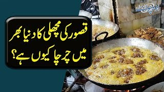 Famous Maulvi Fish Point In Kasur | Which Spices Are Used To Make It Special?