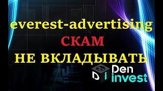 эверест everest-advertising СКАМ НЕ ВКЛАДЫВАТЬ служба безопастности ЖГЕТ