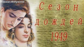 Классика Индийского кино Сезон дождей (1949)