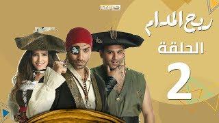 Episode 02 - Rayah Elmadam Series   الحلقة الثانية - مسلسل ريح المدام