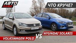 Выбираем бюджетный седан. Volkswagen Polo VS Hyundai Solaris   Выбор есть!