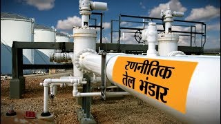 RSTV Vishesh - 17 October 2018: Strategic Petroleum Reserve I strategic oil reserves