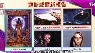 時空旅人穿越到6000年後的地球!? 半獸人.幽浮皆存在揭羅斯威爾最新報告!? 國民大會 20181015