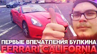 Первые Впечатления Булкина - Ferrari California