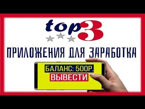 Лучшие способы заработка 2019 на телефоне БЕЗ ВЛОЖЕНИЙ / ТОП 3 Приложения для заработка денег