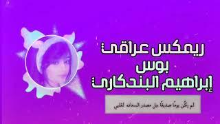 مازيكا ريمكس _ بوس _ ابراهيم البندكاري دي جي REMIX DJ تحميل MP3