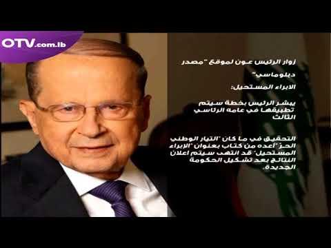 مواقف رئيس الجمهورية العماد ميشال عون كما نقلها موقع