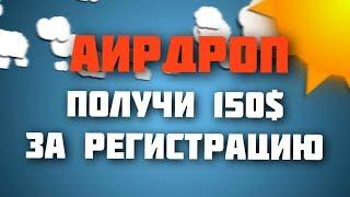 150$ за регистрацию на новой Бирже SatoExchange / АИРДРОП