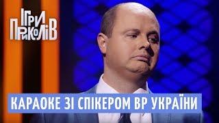 Караоке зі спікером ВР України   Ігри Приколів 2018