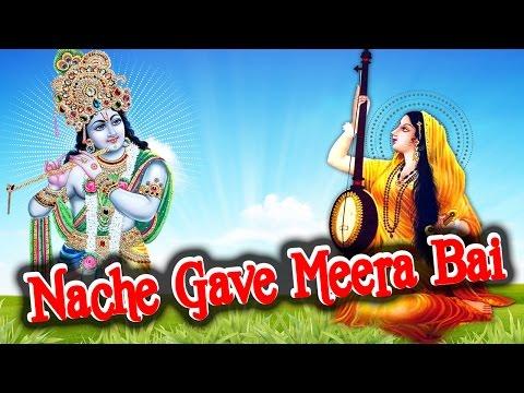 Nache Gave Meera Bai    Latest Shri Krishna Bhajna 2016    Sawari Bai & Sajjan Kumar #RajasthanHits