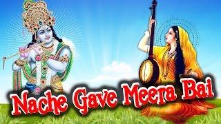 Nache Gave Meera Bai    Latest Shri Krishna Bhajna 2016