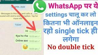 WhatsApp No Double tick l How to remove double tick on  WhatsApp massage l
