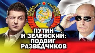 """Украинский """"путин"""" срывает маску шута / #ЗАУГЛОМ #ЗЕЛЕНСКИЙ #Украина"""