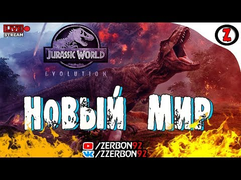 СТРИМ -Jurassic World Evolution - Новый Мир №1