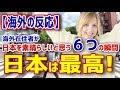 【海外の反応】日本は最高!!海外在住者が日本を素晴らしいと思う6つの瞬間