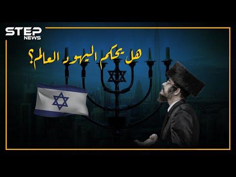 إمبراطورية اليهود