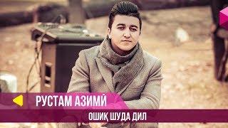 Рустам Азими - Ошик шуда дил (Клипхои Точики 2019)
