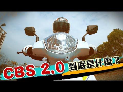 連動煞車很難用?你該試試SYM的CBS 2.0!