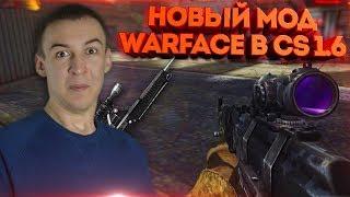 НОВЫЙ МОД WARFACE в CS 1.6! - КИТАЙЦЫ УДИВИЛИ!