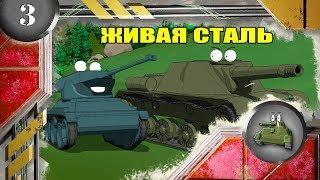 Мультики про танки. ЖИВАЯ СТАЛЬ.