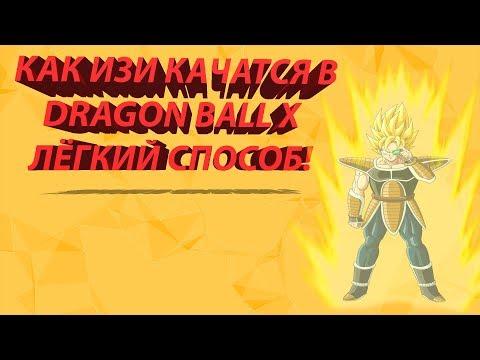 Roblox Лёгкий способ как качатся в Dragon Ball X!