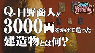 Q.日野商人が3000両をかけて造った建造物とは何?:クイズ滋賀道