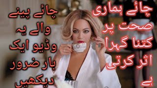Chai kai Nuqsanat| Side effects of Tea| چائے پینا خطرناک