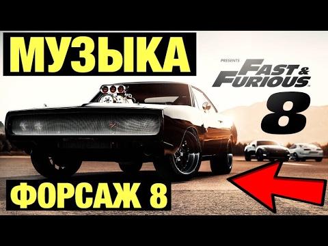 МУЗЫКА ИЗ ФИЛЬМА ФОРСАЖ 8/FAST AND FURIOUS 8 SOUNDTRACK