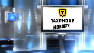 Новости Таксфон  О начислении по долевому участию