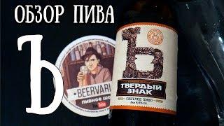 "Обзор пива Ъ ""ТВЕРДЫЙ ЗНАК"""