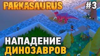 Parkasaurus #3 Нападение динозавров