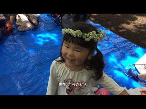 和光鶴川幼稚園2歳児親子教室「はらっぱ」野津田公園へ