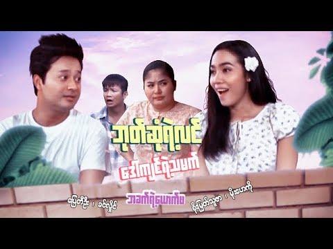 💣 Channel myanmar org 2017 | မြန်မာဌာန  2019-07-05