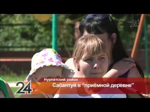 В селе Нурлатского района прошел Сабантуй для опекунских семей